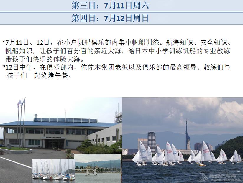 夏令营,青岛 2015年境外航海夏令营之二 泰国普吉岛安达曼航海夏令营 0a3d139962d862fee12980f72528aa5b.png