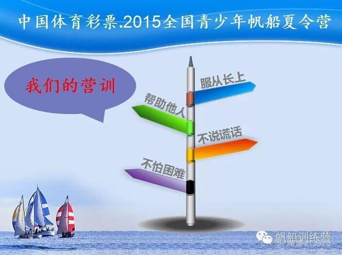 俱乐部,夏令营,青岛 2015年青岛航海夏令营之八  青岛海之帆帆船帆板运动俱乐部航海夏令营 408eac9dc37d98c4b22e4e5185836f45.jpg