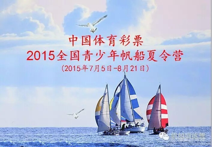 俱乐部,夏令营,青岛 2015年青岛航海夏令营之八  青岛海之帆帆船帆板运动俱乐部航海夏令营 e5e06d8d233cb30e0c6de1ecfe35f60d.jpg