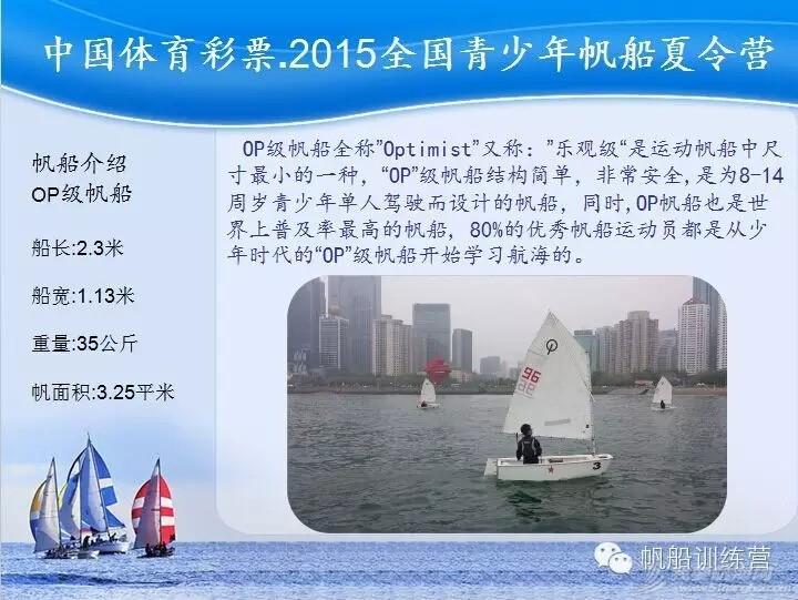 俱乐部,夏令营,青岛 2015年青岛航海夏令营之八  青岛海之帆帆船帆板运动俱乐部航海夏令营 84714e5c143aaa5c2afee1f14c7be9bc.jpg