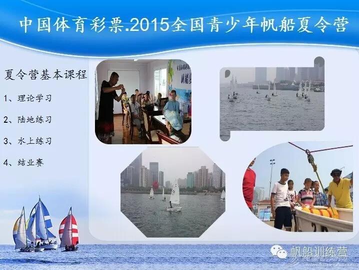俱乐部,夏令营,青岛 2015年青岛航海夏令营之八  青岛海之帆帆船帆板运动俱乐部航海夏令营 5cd49f95c8771b007d0b2fd3509b07bd.jpg
