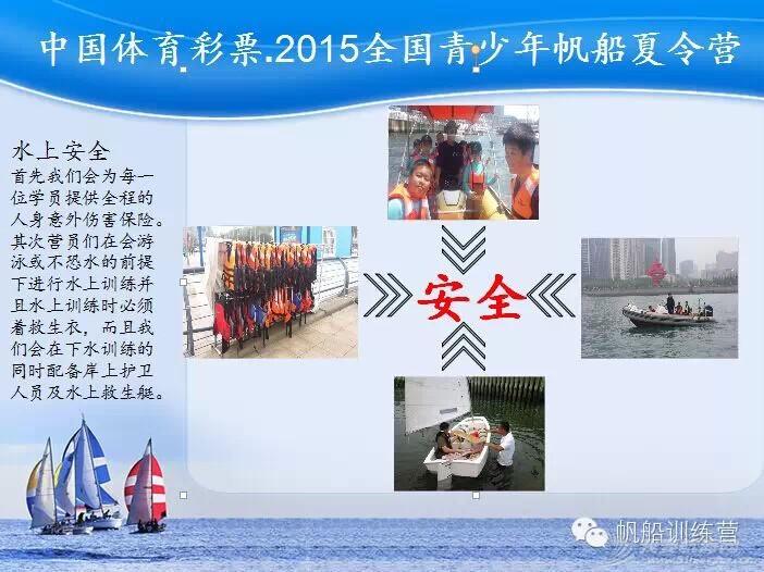 俱乐部,夏令营,青岛 2015年青岛航海夏令营之八  青岛海之帆帆船帆板运动俱乐部航海夏令营 1200350b68ae5f258135cddcc8f2aab0.jpg