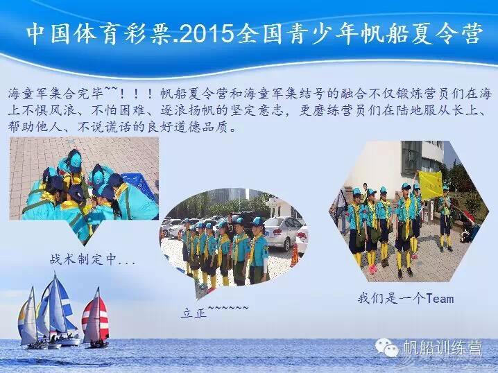 俱乐部,夏令营,青岛 2015年青岛航海夏令营之八  青岛海之帆帆船帆板运动俱乐部航海夏令营 d1a65a732f03f19a571e829f14a503f2.jpg