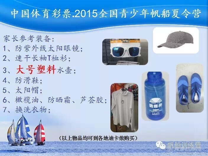 俱乐部,夏令营,青岛 2015年青岛航海夏令营之八  青岛海之帆帆船帆板运动俱乐部航海夏令营 fa614dc0dc0e351b8b895e18d298cbeb.jpg