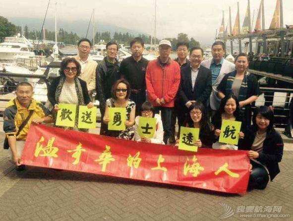 上海男人,太平洋,上海女人,加拿大,温哥华 【为上海勇士践行】温哥华—上海首次帆船远航即将启程 1.png