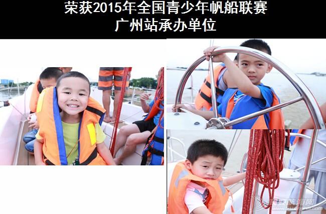 有限公司,水上运动,广州市,俱乐部,联系人 广州宾尼游艇俱乐部有限公司 18.jpg