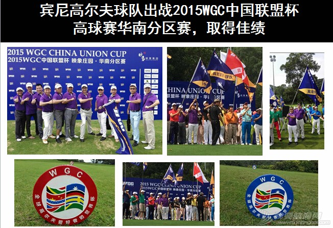 有限公司,水上运动,广州市,俱乐部,联系人 广州宾尼游艇俱乐部有限公司 17.jpg