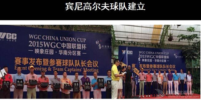有限公司,水上运动,广州市,俱乐部,联系人 广州宾尼游艇俱乐部有限公司 16.jpg