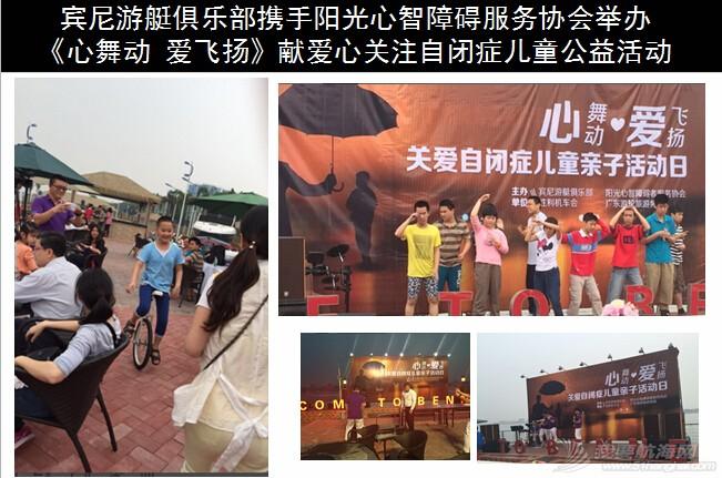 有限公司,水上运动,广州市,俱乐部,联系人 广州宾尼游艇俱乐部有限公司 11.jpg