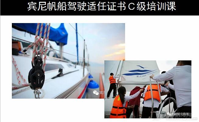 有限公司,水上运动,广州市,俱乐部,联系人 广州宾尼游艇俱乐部有限公司 9.jpg