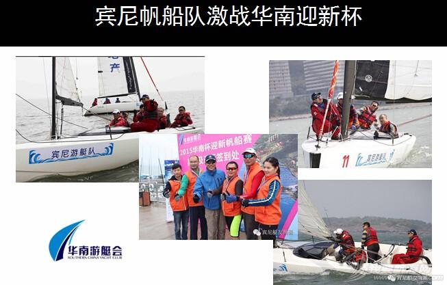 有限公司,水上运动,广州市,俱乐部,联系人 广州宾尼游艇俱乐部有限公司 7.jpg