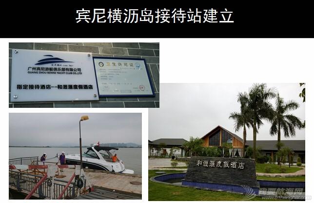 有限公司,水上运动,广州市,俱乐部,联系人 广州宾尼游艇俱乐部有限公司 6.jpg