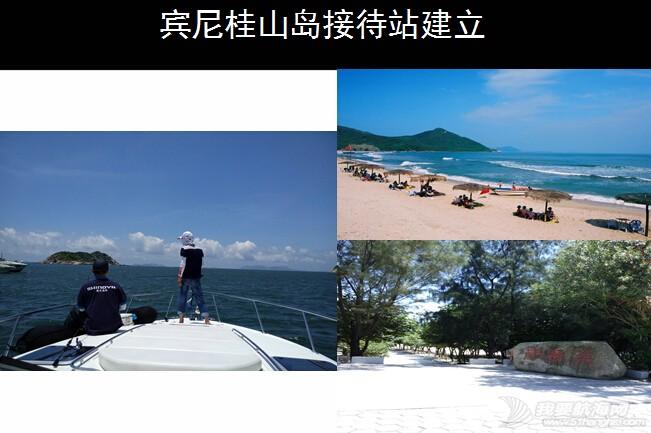 有限公司,水上运动,广州市,俱乐部,联系人 广州宾尼游艇俱乐部有限公司 4.jpg