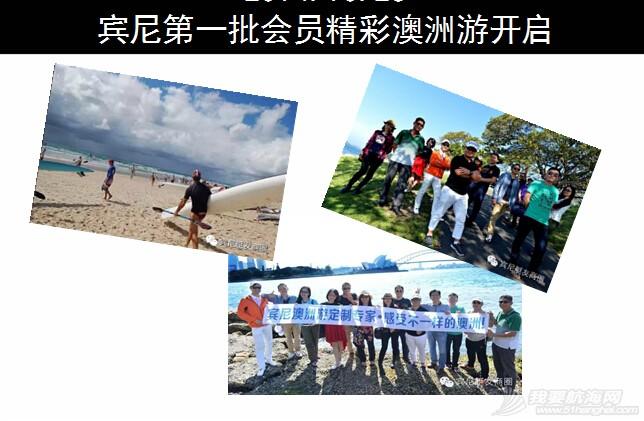 有限公司,水上运动,广州市,俱乐部,联系人 广州宾尼游艇俱乐部有限公司 3.jpg
