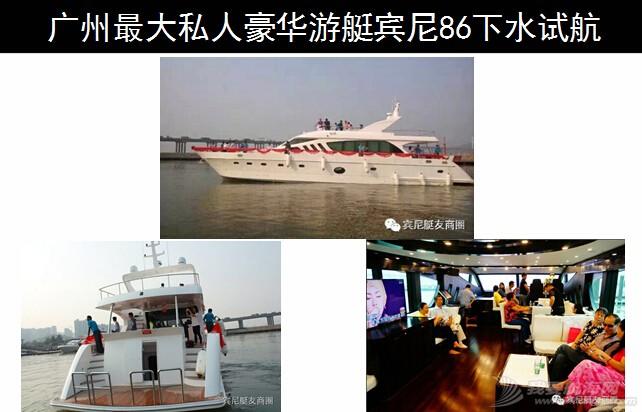 有限公司,水上运动,广州市,俱乐部,联系人 广州宾尼游艇俱乐部有限公司 2.jpg