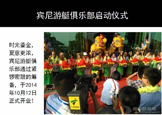 有限公司,水上运动,广州市,俱乐部,联系人 广州宾尼游艇俱乐部有限公司 1.jpg