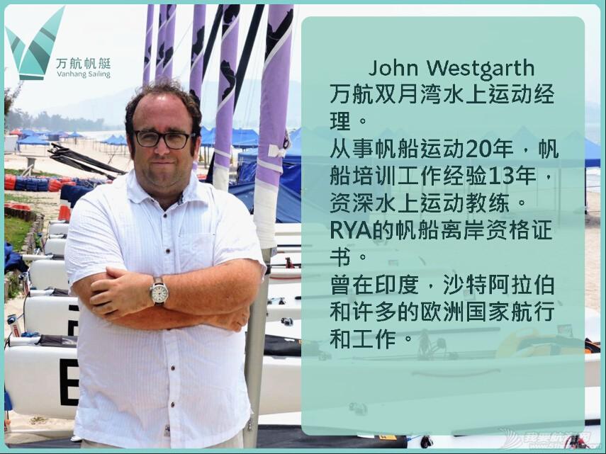 万航帆艇(IYT) QQ截图20150426144646.jpg