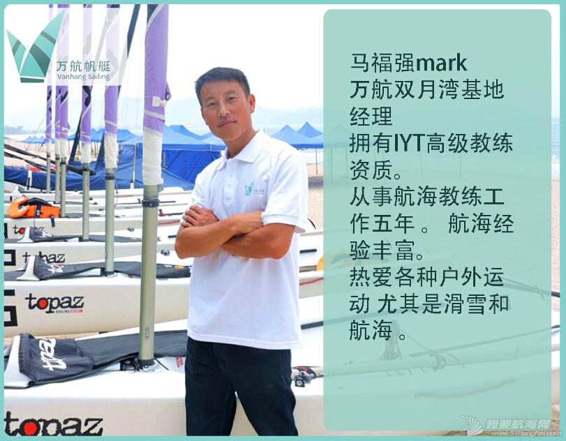万航帆艇(IYT) QQ截图20150426160420.jpg