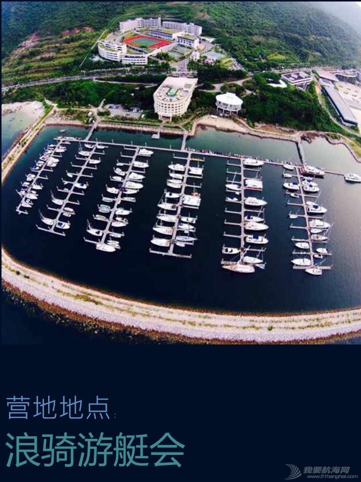 万航帆艇(IYT) Slide13.JPG