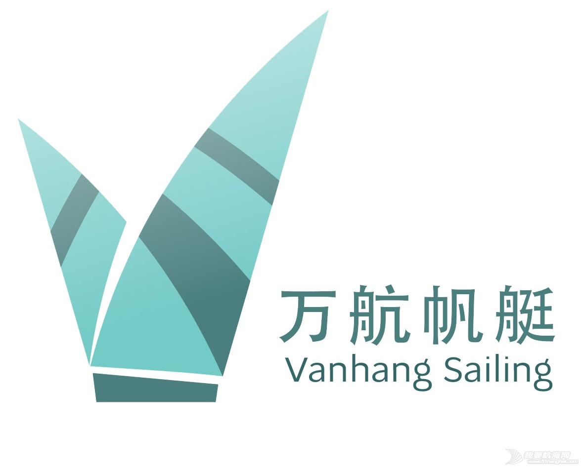 万航帆艇(IYT) Vanhang