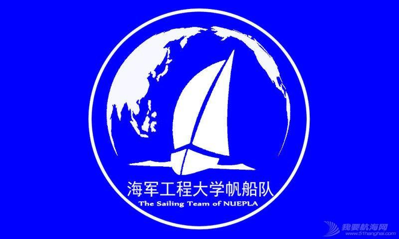 海军工程大学帆船俱乐部 124201