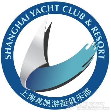上海国际,长三角地区,沙滩排球,Shanghai,帆船运动 上海美帆游艇俱乐部【IYT】 725665570d0bb7e024.png