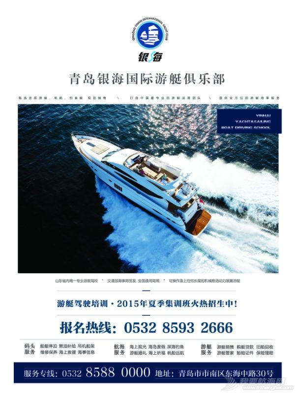 青岛银海国际游艇俱乐部 124254