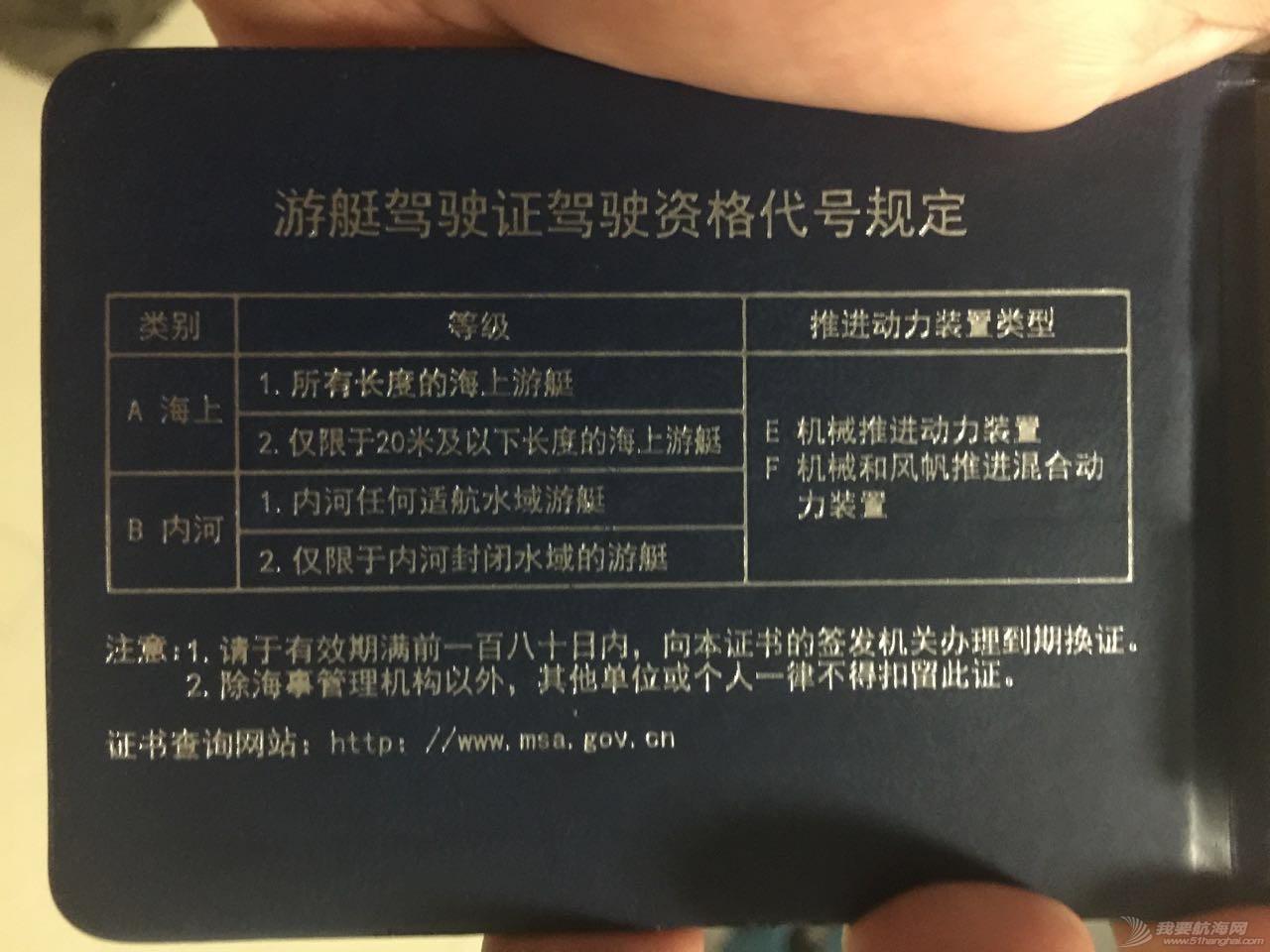 游艇驾照,帆船驾照,RYA,ASA,IYT 中国游艇驾驶证-帆船培训认证体系大全-4个认证+一个驾照:RYA/ASA/IYT/CYA/A2F 中华人民共和国游艇驾驶证 背面