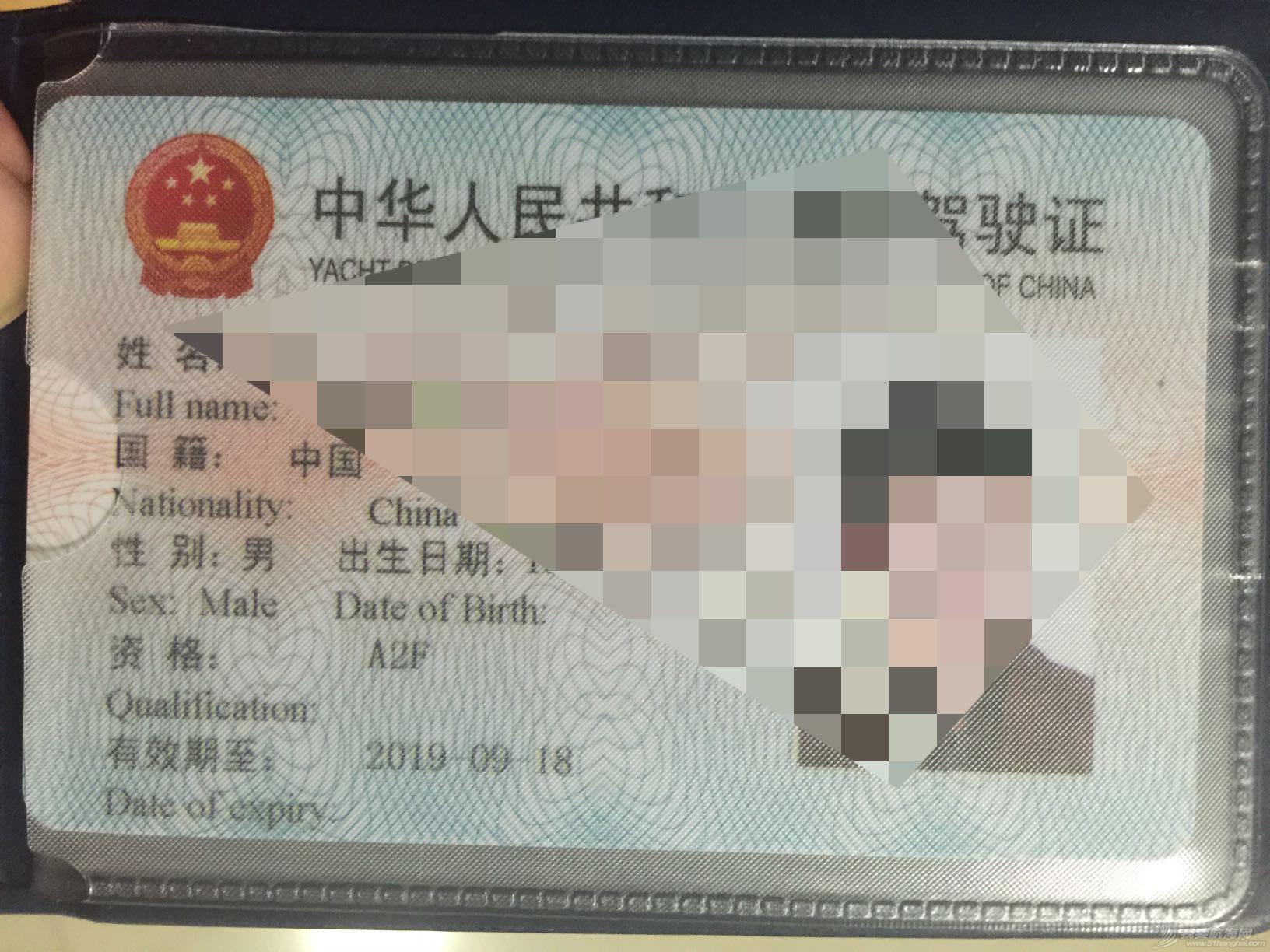 游艇驾照,帆船驾照,RYA,ASA,IYT 中国游艇驾驶证-帆船培训认证体系大全-4个认证+一个驾照:RYA/ASA/IYT/CYA/A2F 中华人民共和国游艇驾驶证 正面
