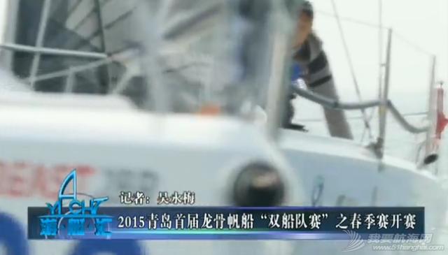 视频,《游艇汇》,沃帆赛 视频:《游艇汇》沃帆赛第七赛段起航 名次争夺火力再升级 20150524 1.png