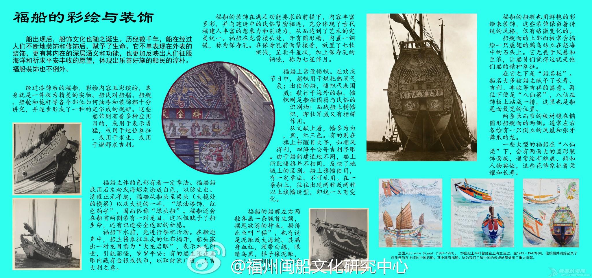 """转发许路先生的《福州运木船与""""花屁股""""(中译稿)》 69606b4agw1dwwerakdl1j.jpg"""