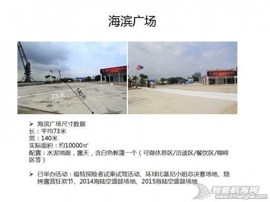 亚洲,国际 亚洲国际游艇城活动场地说明 170553gxgmpcx7rc7pwp1f.jpg