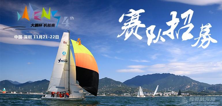 深圳,公告 2015年第四届深圳大鹏杯帆船赛:竞赛公告! 770-368.jpg