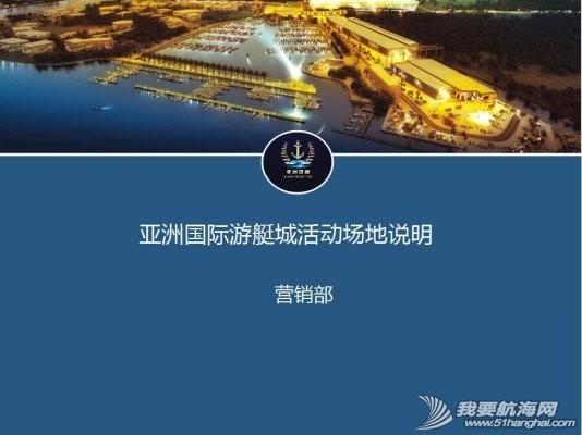 亚洲,国际 亚洲国际游艇城50000㎡活动场地正式对外承接中、高端活动 170551wfz4nffqffy2hqqt.jpg