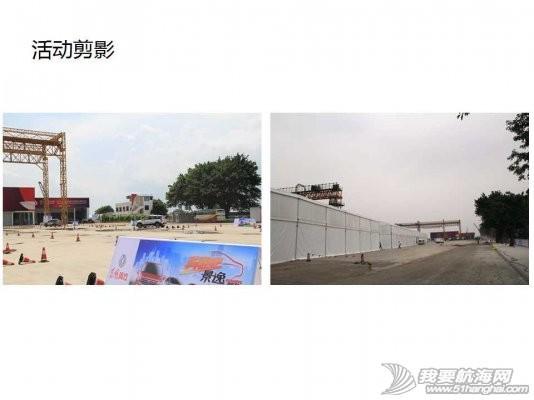 亚洲,国际 亚洲国际游艇城50000㎡活动场地正式对外承接中、高端活动 170619lssflgvadtvy9y4x.jpg