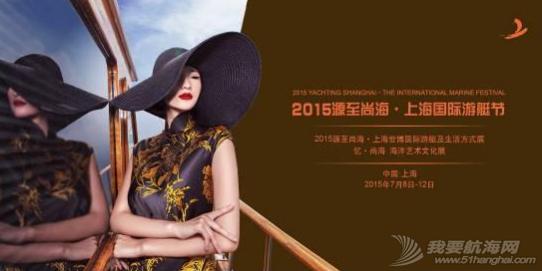 上海国际,上海世博,有限公司,上海市,多媒体 2015源至尚海·上海国际游艇节即将开幕,约么? 8.png
