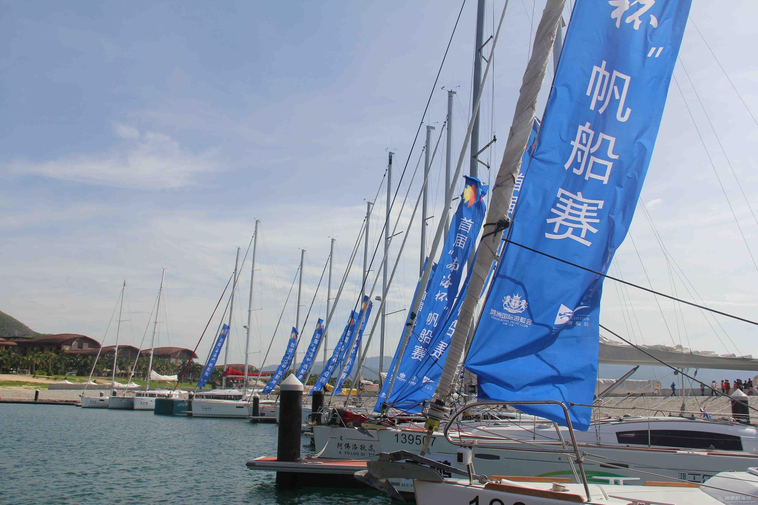 """2015首届""""南海杯""""帆船赛今日开赛 IMG_6996.jpg"""