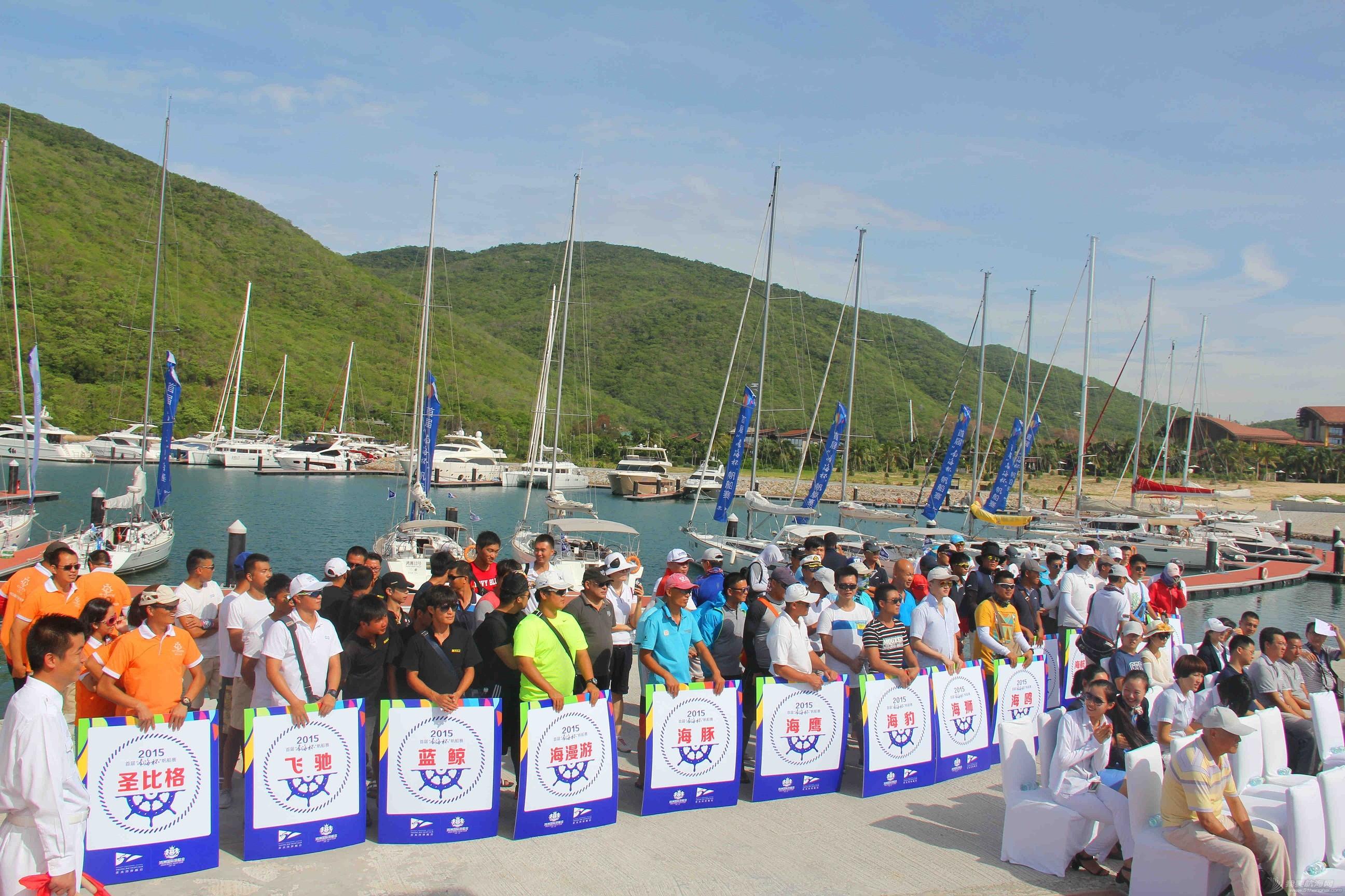 """2015首届""""南海杯""""帆船赛今日开赛 IMG_7031.jpg"""