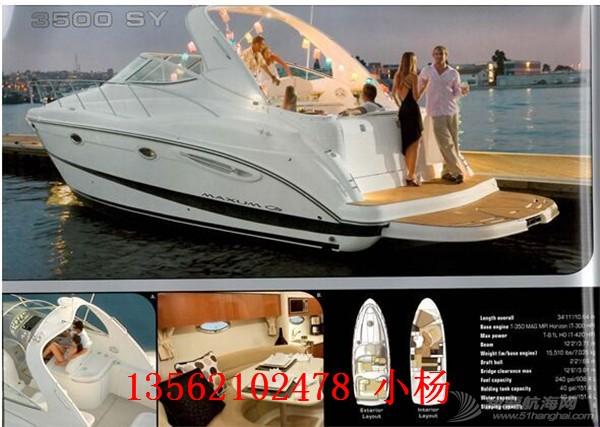 美国,二手,进口 MAXUM350游艇 美国进口游艇 二手豪华游艇出售 现货出售 QQ图片20150708100133.jpg