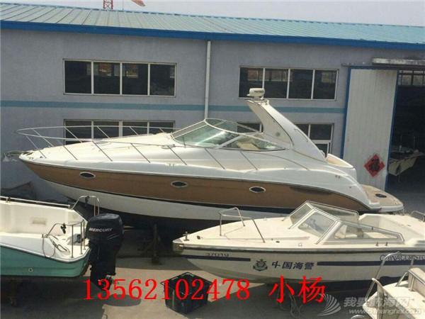 美国,二手,进口 MAXUM350游艇 美国进口游艇 二手豪华游艇出售 现货出售 QQ图片20150708100130.jpg