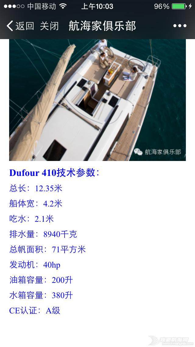 双人床,发动机,洗手间,欧洲人,台湾 法国高端帆船-DUFOUR410