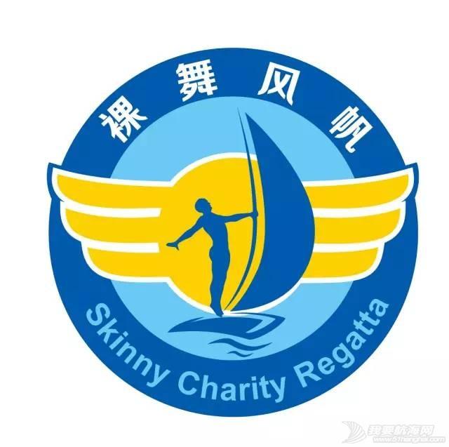 """体育项目,帆船运动,生活方式,主办方,上海 升洋""""1元起拍""""助力2015上海""""裸舞风帆""""公益帆船赛 dc0fc7ad09d0db6ac4daef736f3c1709.jpg"""