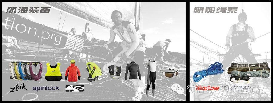 Extreme Sailing 极限青岛队,极限装备! 4565780eca55fec12a8773227cba1b25.jpg