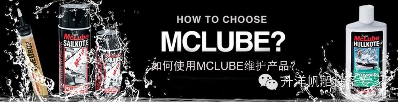 【升洋学堂】——McLube船体维护产品综合贴! 2a5174e5fa34914b06470b59cf63bab8.jpg