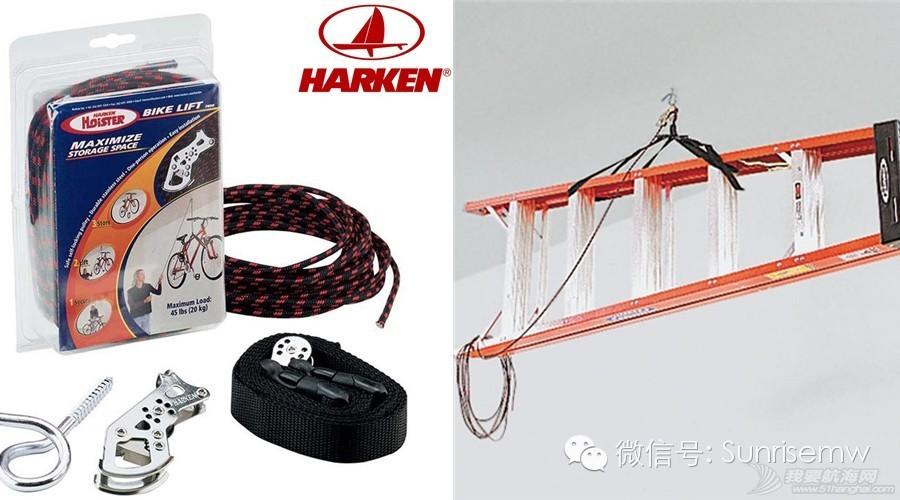 【升洋学堂】HARKEN吊挂系统,帮你省省省省空间! 48195b78bab450613bdc27caaaef25c4.jpg