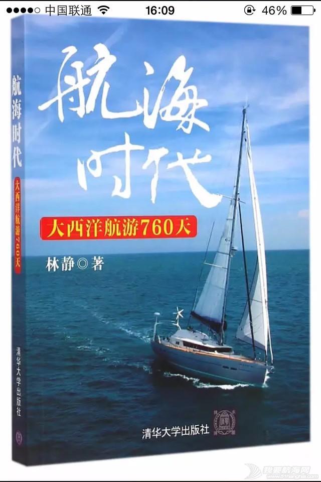 帆船,日照,日记,澳大利亚,天气 小珐伊还会有春天,与上海珐伊船艇两位大老板偶遇 233155de23yff67w7hwebg.jpg