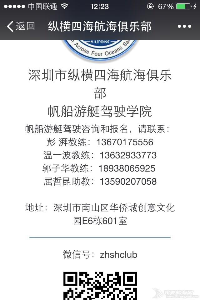 帆船,日照,日记,澳大利亚,天气 小珐伊还会有春天,与上海珐伊船艇两位大老板偶遇 233155faaakx7ckdx22c5k.jpg
