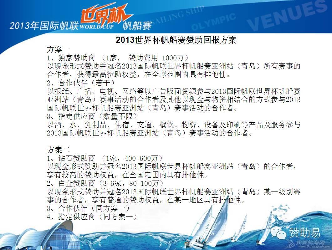 中国企业,沃尔沃,法国巴黎,帆船运动,美洲杯 帆船赛全球最大赞助商竟然是中国企业! 36a35929ea27655f4738cf541b83e516.jpg