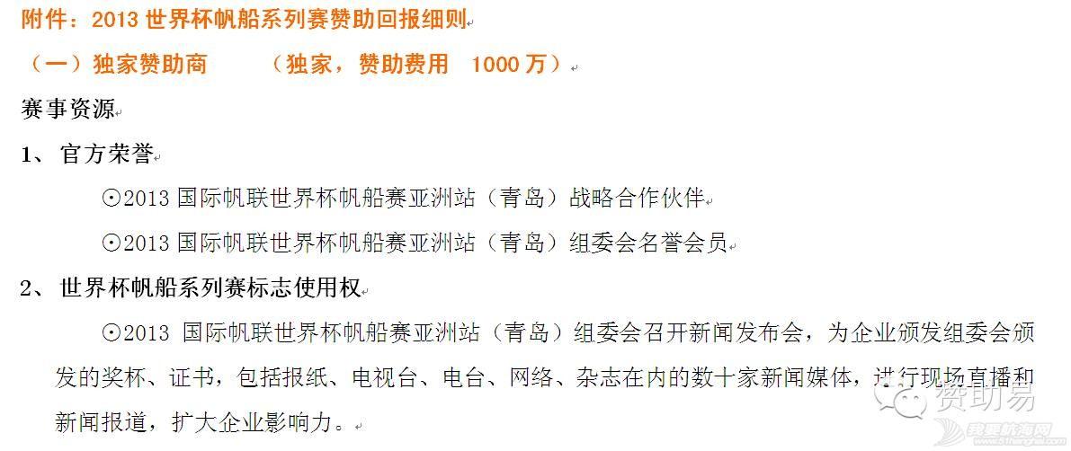 中国企业,沃尔沃,法国巴黎,帆船运动,美洲杯 帆船赛全球最大赞助商竟然是中国企业! 7870aa61c6f19d2b5777650ddef79c17.jpg