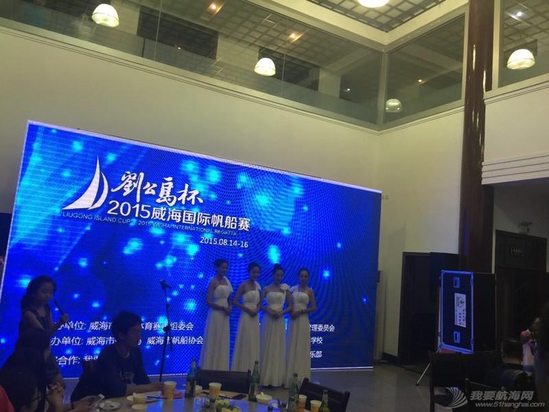 2015威海刘公岛国际帆船赛 183534c339zz93iuiz7i0i.jpg